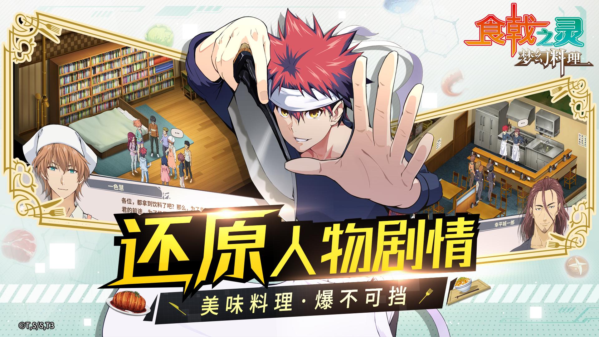 Screenshot 2: 食戟之灵-梦幻料理