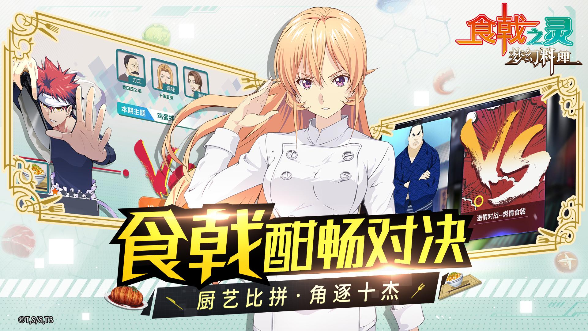 Screenshot 4: 食戟之灵-梦幻料理