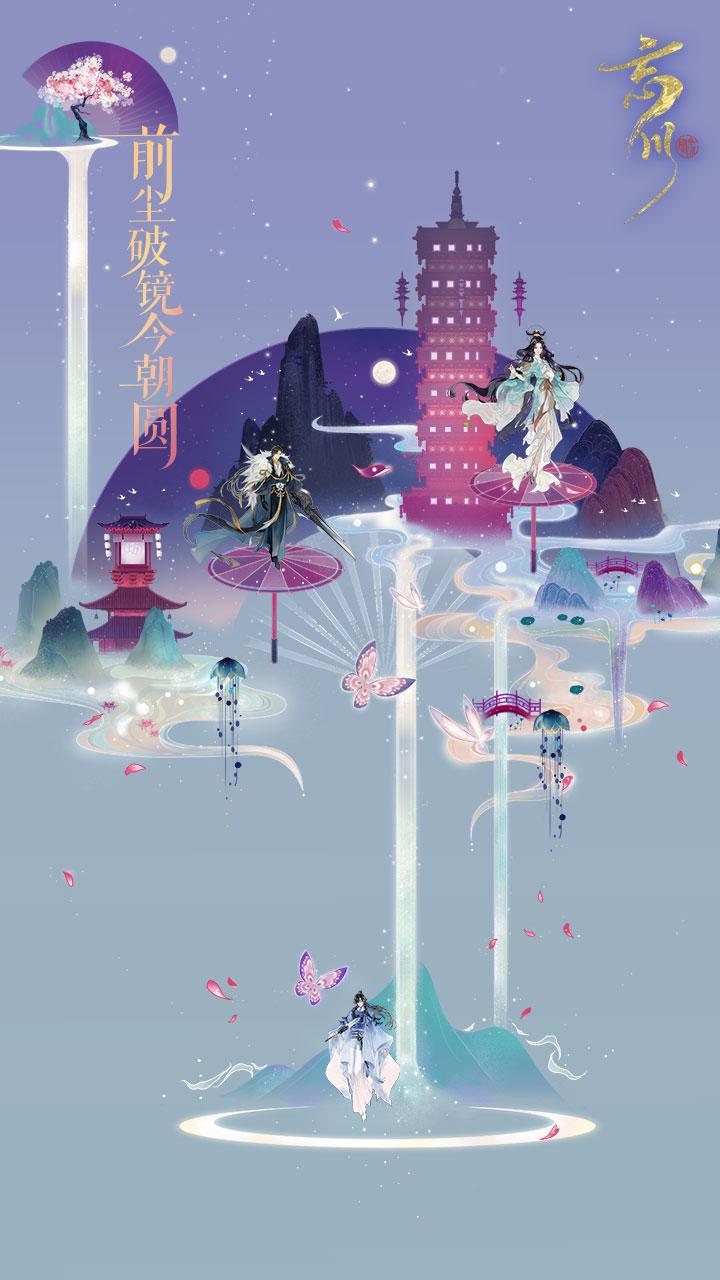 Screenshot 2: 忘川风华录