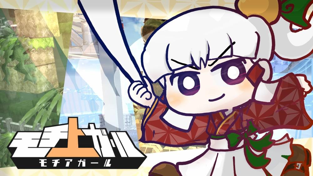 Screenshot 1: モチ上ガール
