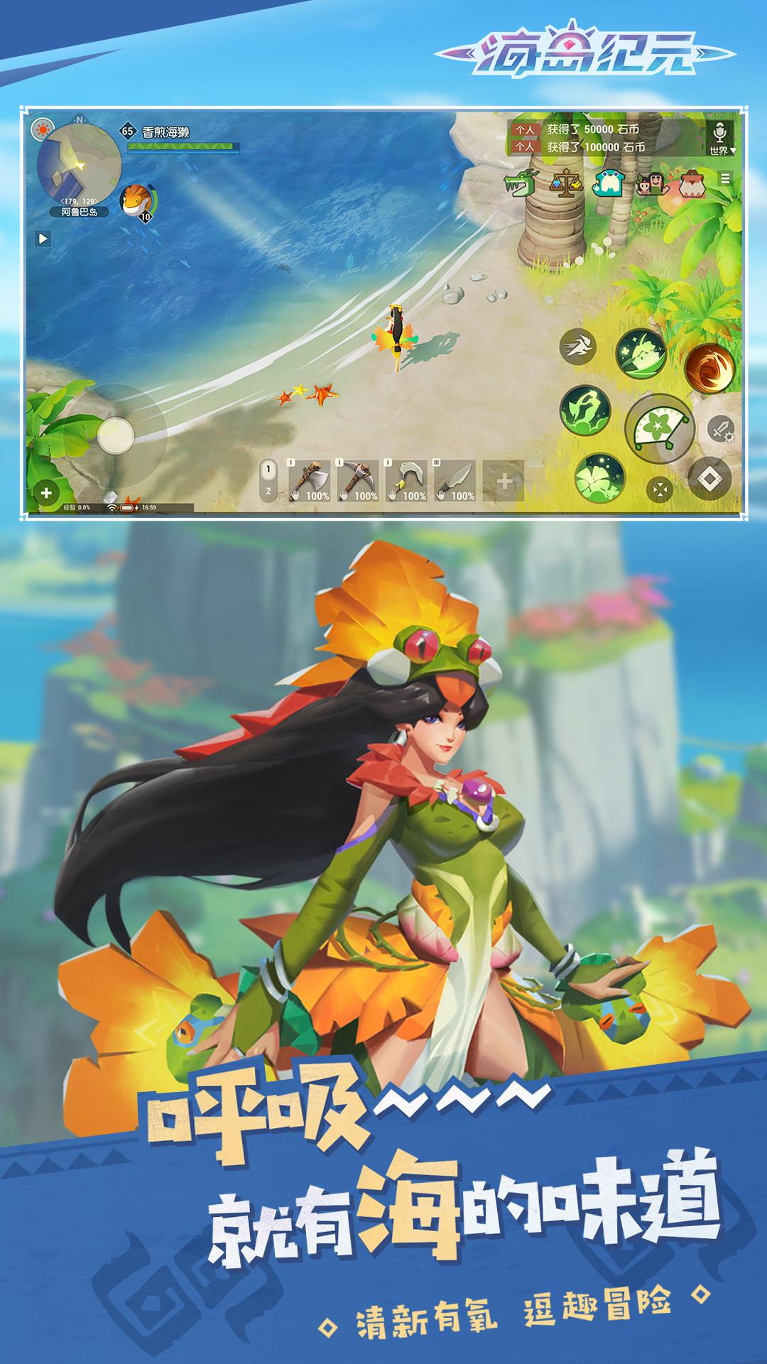 Screenshot 2: 海島紀元 | 簡中版