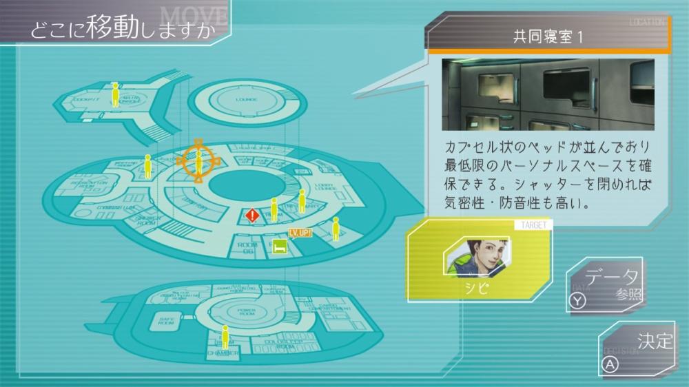 Screenshot 4: グノーシア