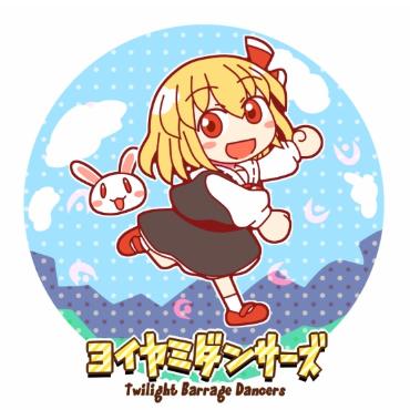 Icon: 黃昏舞者
