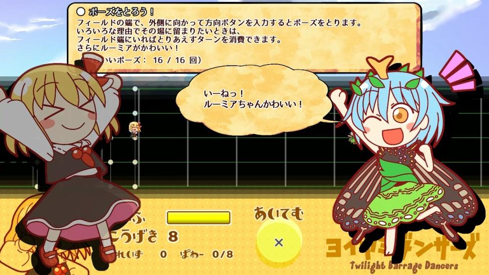 Screenshot 3: 黃昏舞者