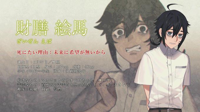 Screenshot 2: クラブ・スーサイド