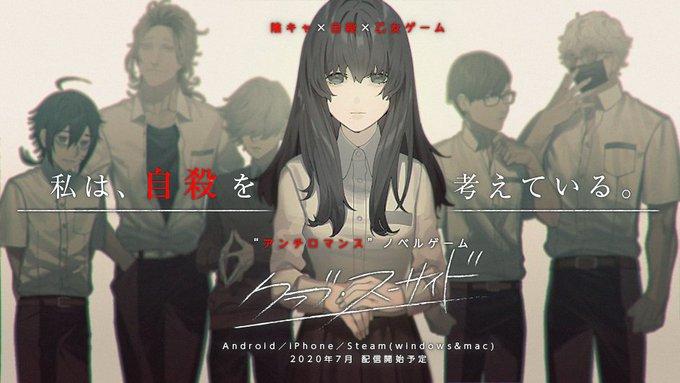 Screenshot 1: クラブ・スーサイド