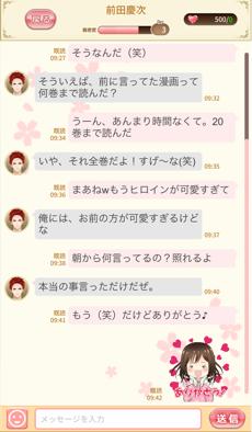 Screenshot 2: 恋下統一〜戦国ホスト〜