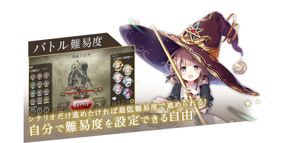 Screenshot 3: 巨神與誓女