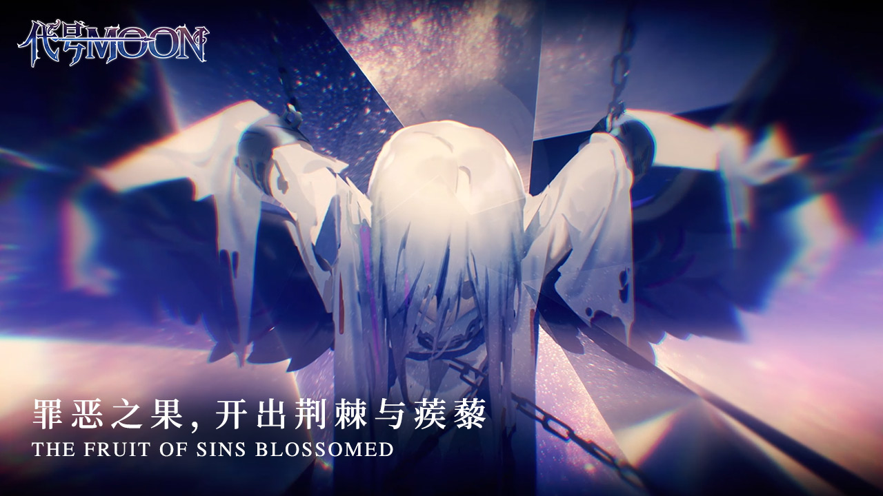 Screenshot 4: 代号MOON