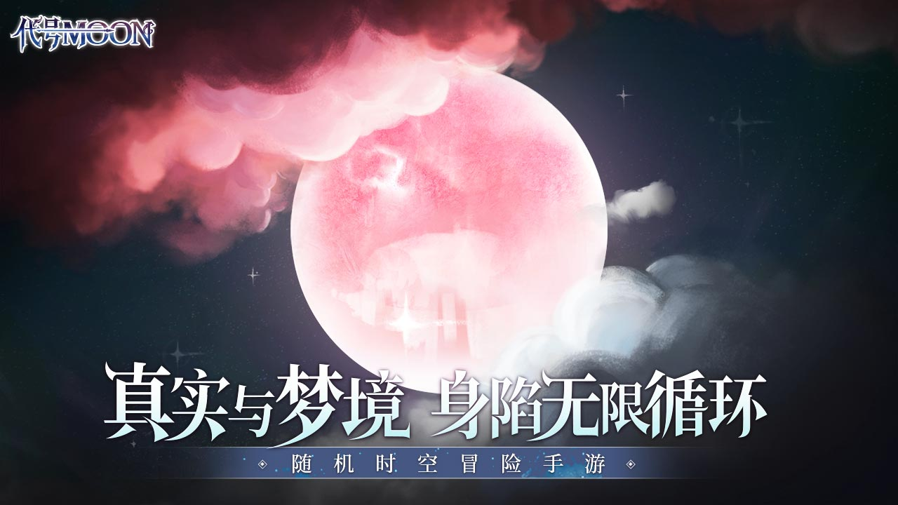 Screenshot 1: 代号MOON