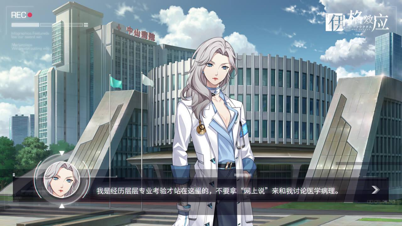 Screenshot 4: 伊格效應