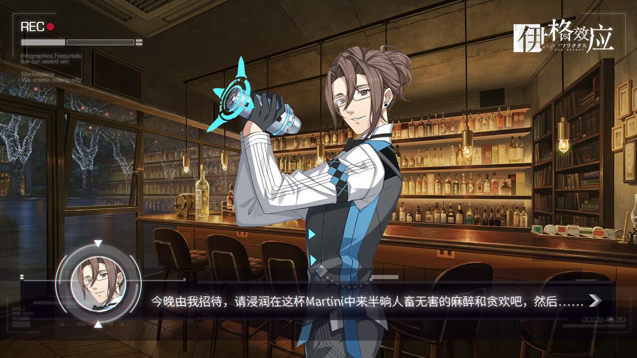 Screenshot 3: 伊格效應