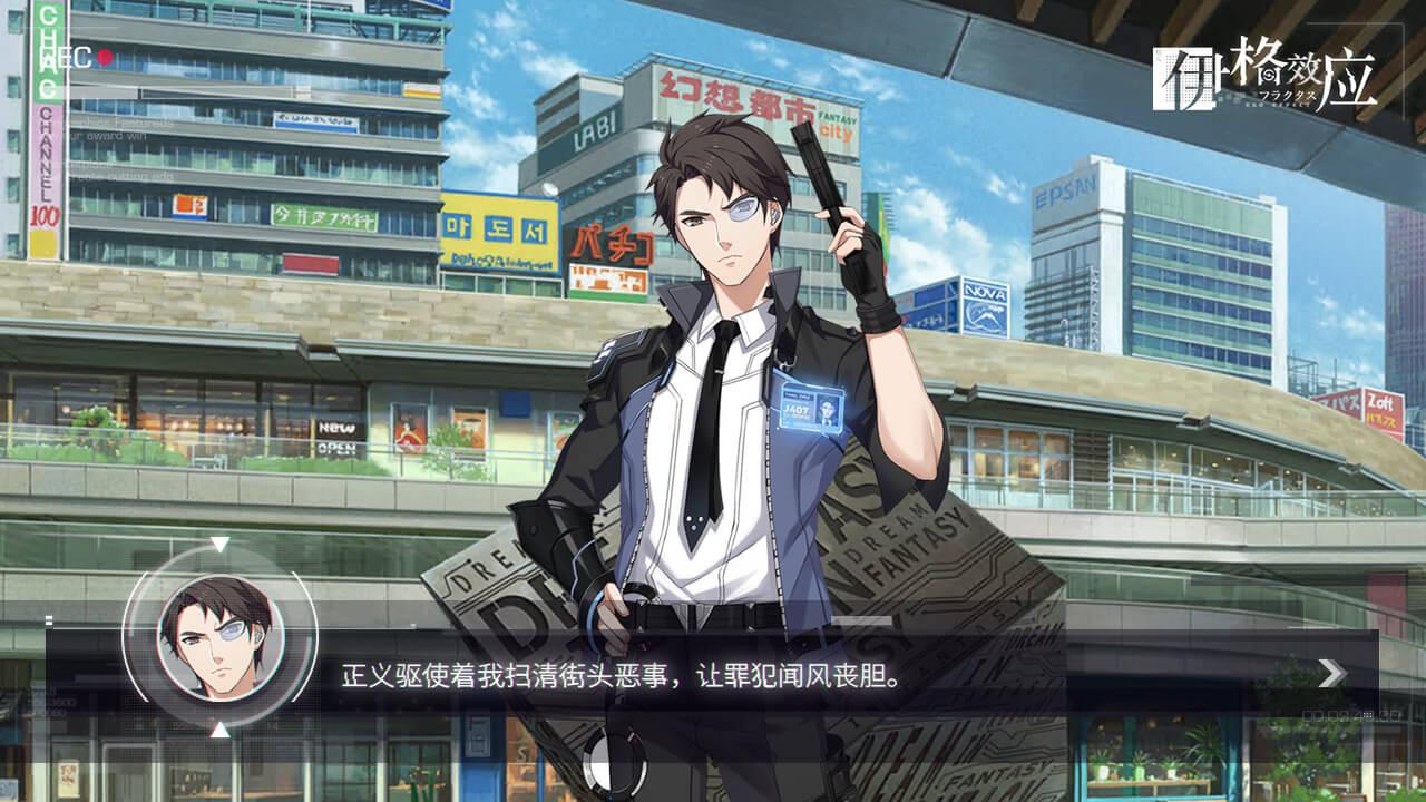Screenshot 2: 伊格效應