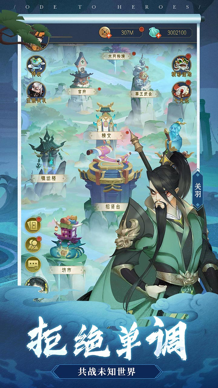 Screenshot 4: Ode To Heroes | Simplified Chinese
