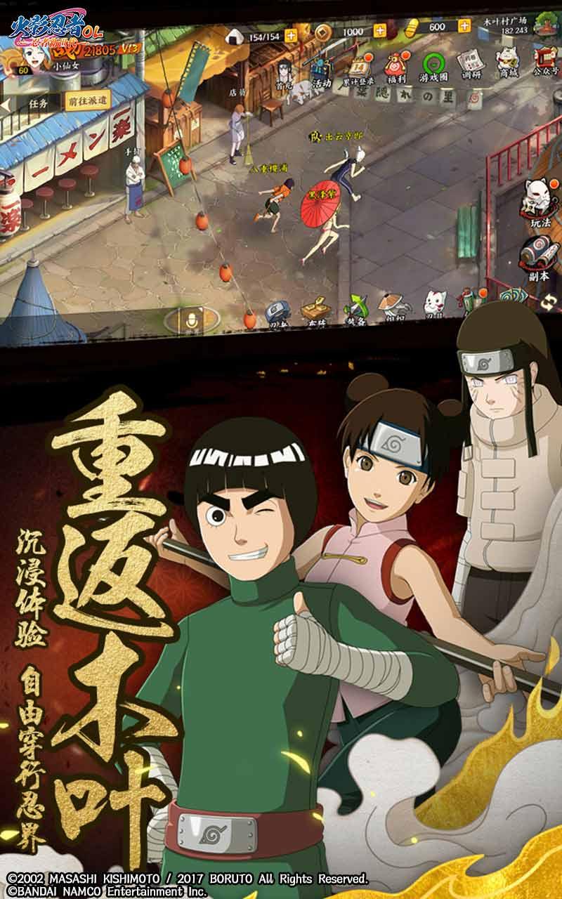 Screenshot 3: 火影忍者OL-忍者新世代