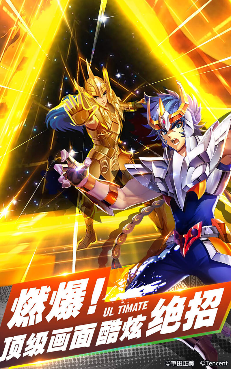 Screenshot 3: Saint Seiya