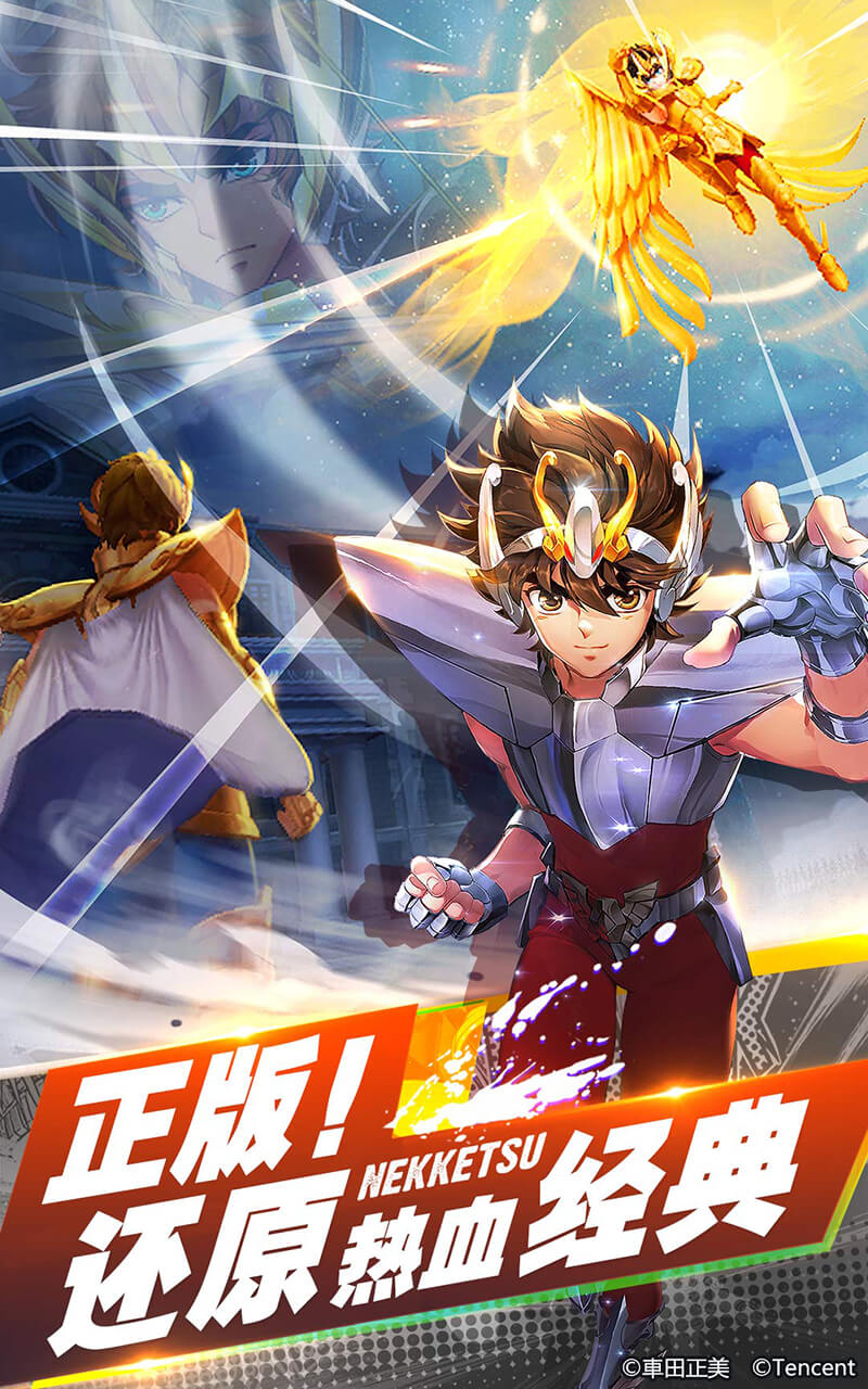 Screenshot 1: Saint Seiya