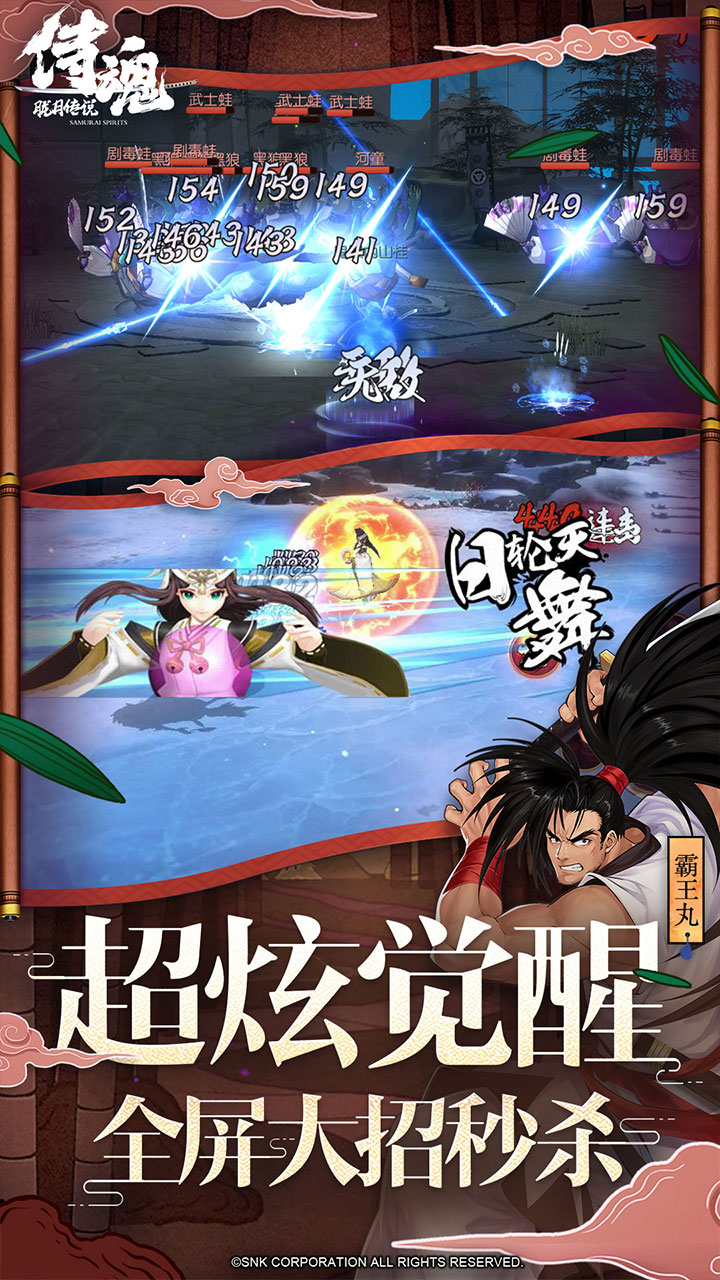 Screenshot 4: 侍魂:朧月傳說