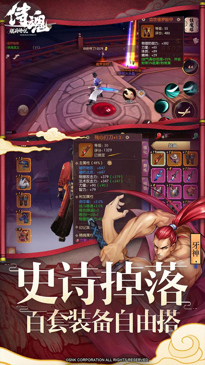 Screenshot 3: 侍魂:朧月傳說