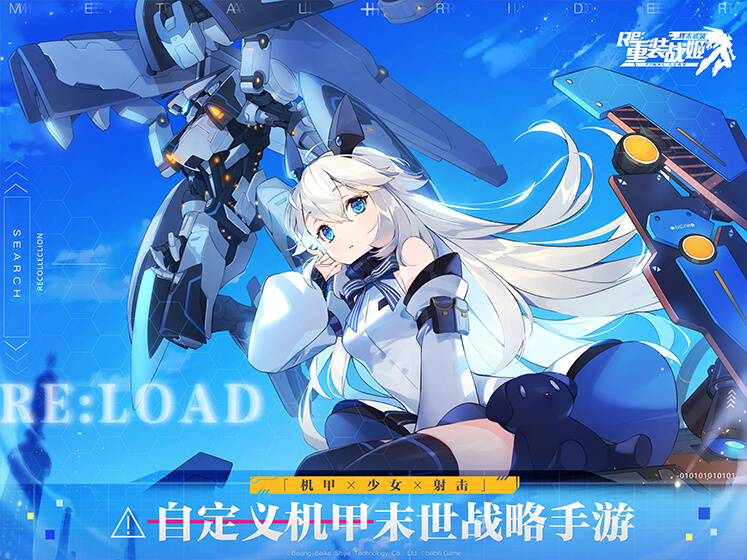 Screenshot 1: Heavily Armoured Heroine | Simplified Chinese