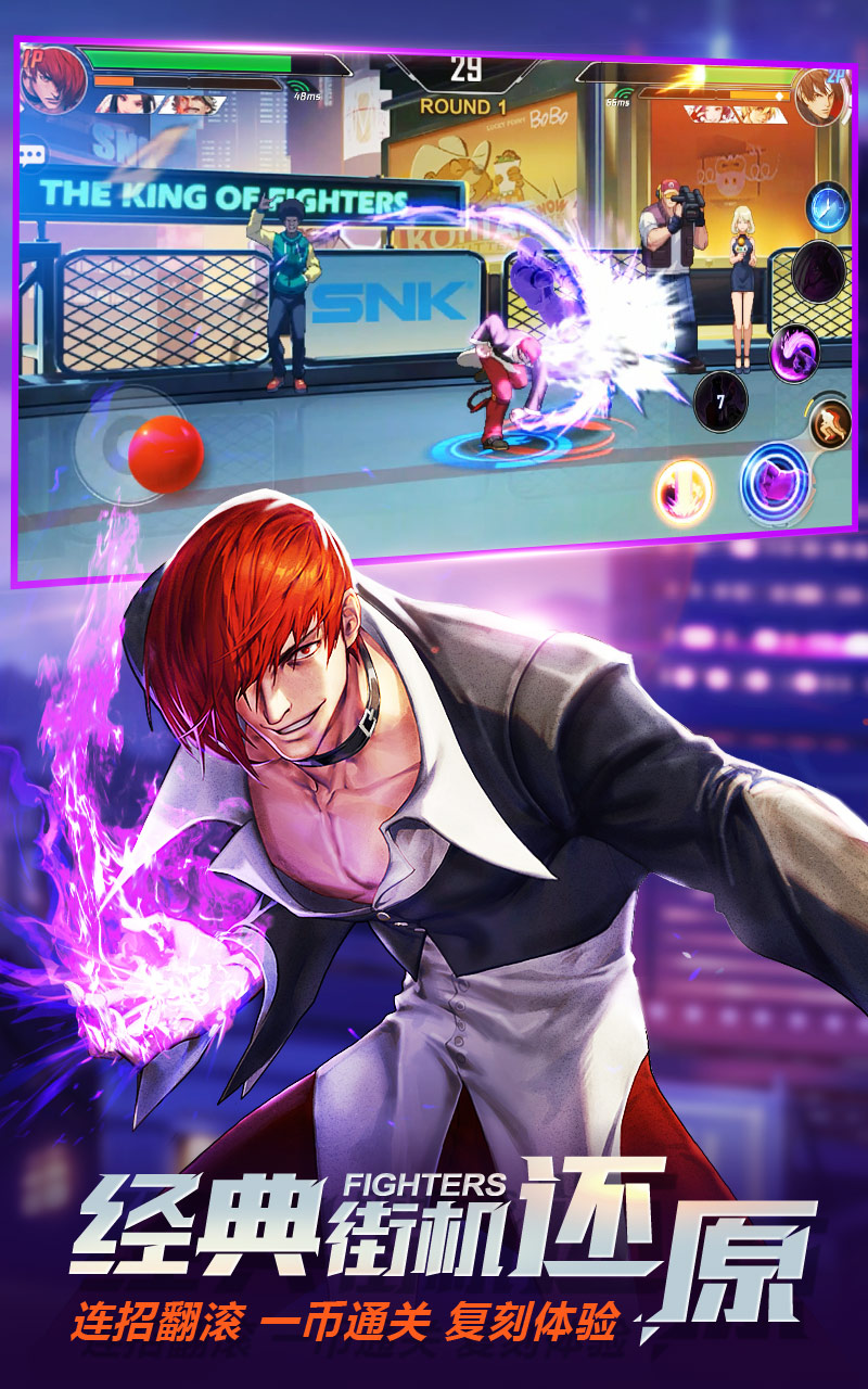 Screenshot 2: The King of Fighters Destiny