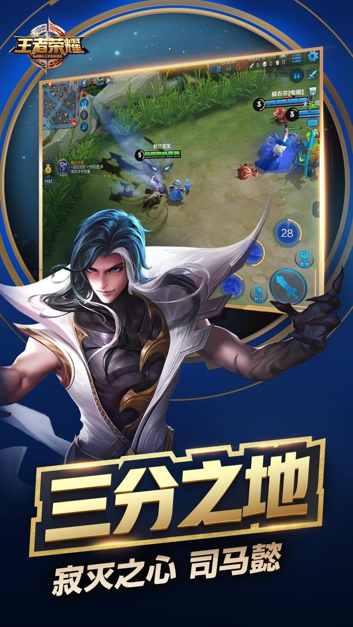 Screenshot 3: 王者榮耀(簡中版)