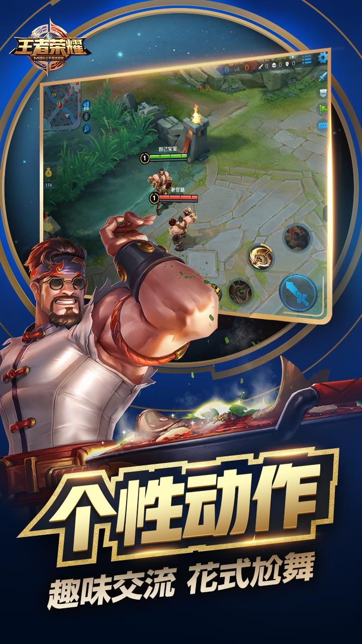 Screenshot 2: 王者榮耀(簡中版)