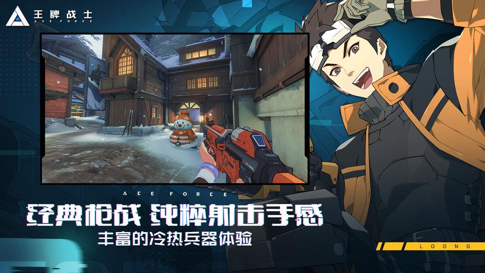 Screenshot 2: 王牌戰士