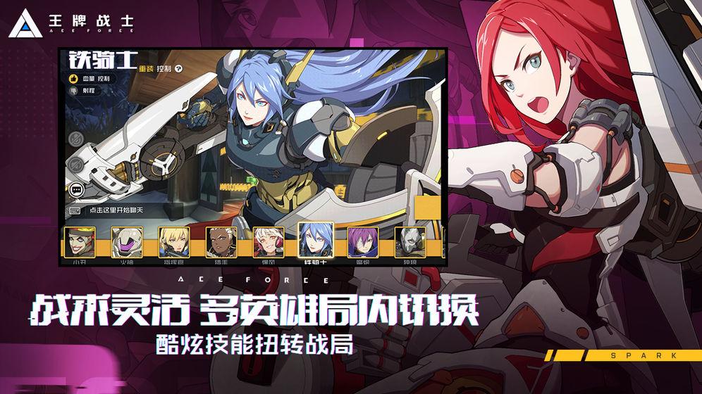Screenshot 3: 王牌戰士