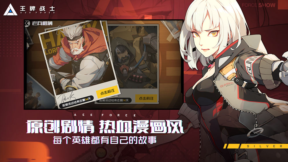 Screenshot 1: 王牌戰士