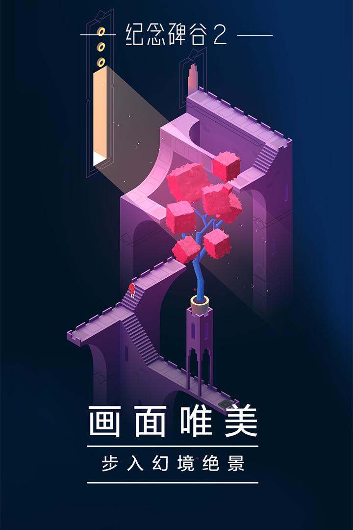 Screenshot 2: 紀念碑谷2