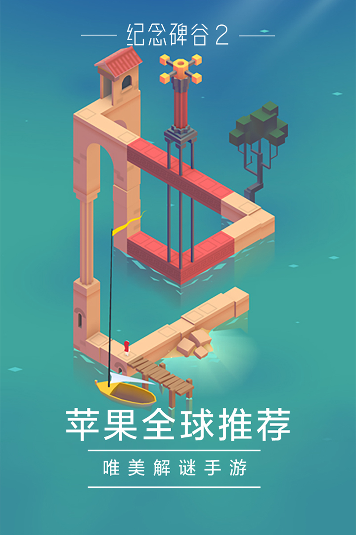 Screenshot 1: Monument Valley 2