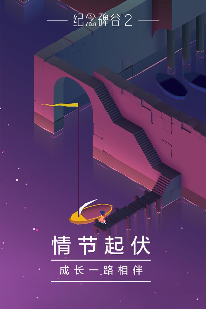 Screenshot 4: 紀念碑谷2