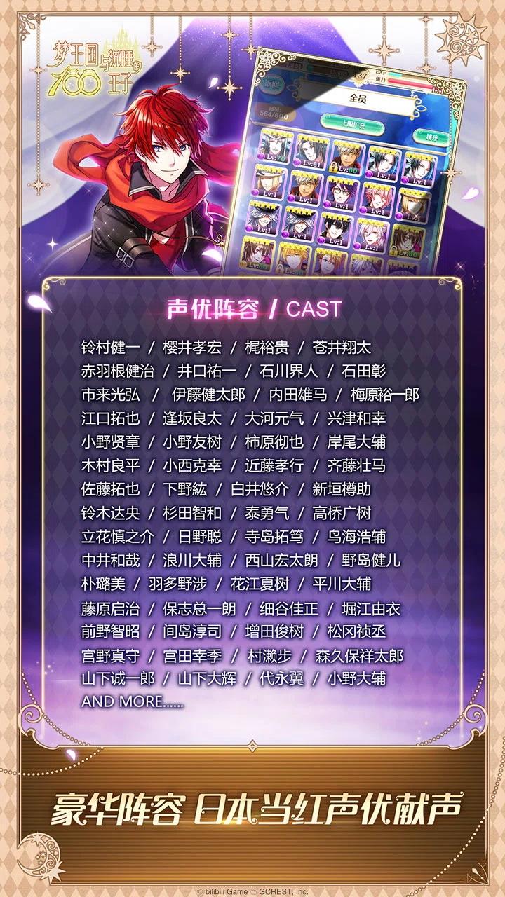 Screenshot 2: 夢王國與沉睡中的100位王子殿下 | 簡中版