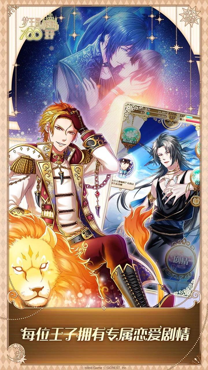 Screenshot 3: 夢王國與沉睡中的100位王子殿下 | 簡中版