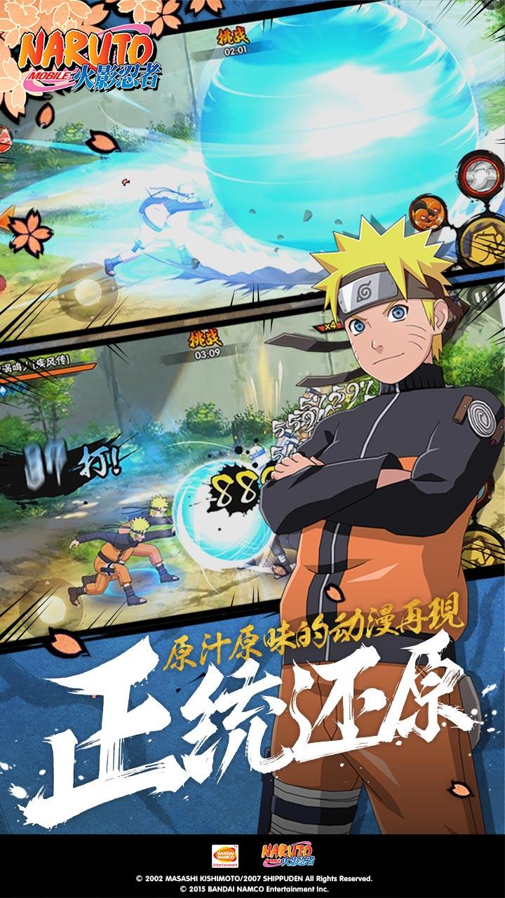 Screenshot 4: 火影忍者-疾风传