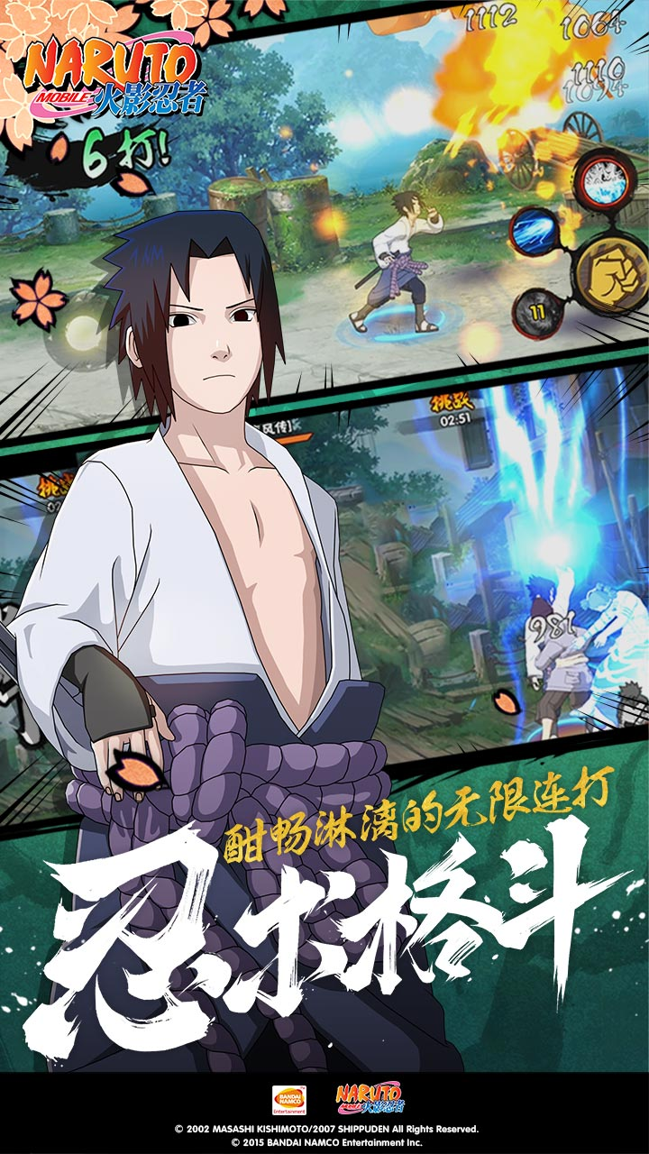 Screenshot 2: Naruto Mobile