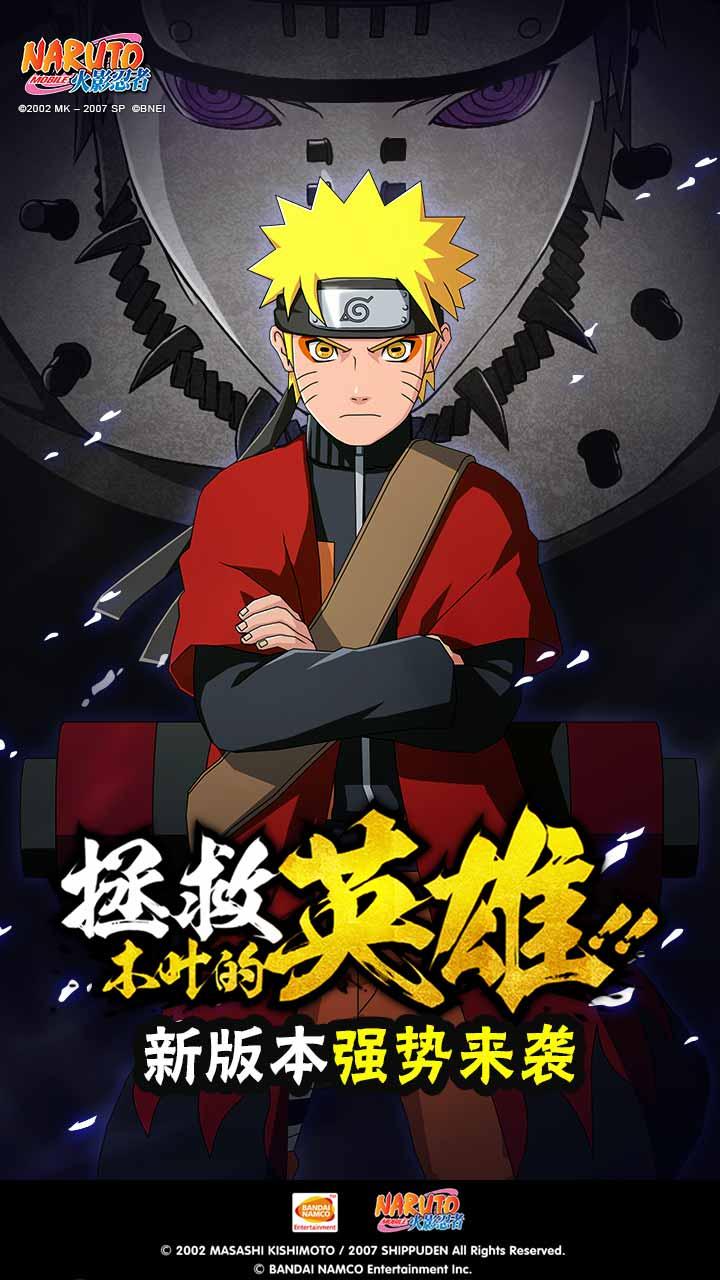 Screenshot 1: 火影忍者-疾風傳