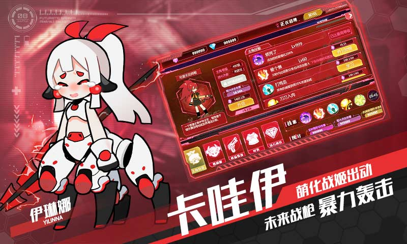 Screenshot 2: 罪恶清洁姬