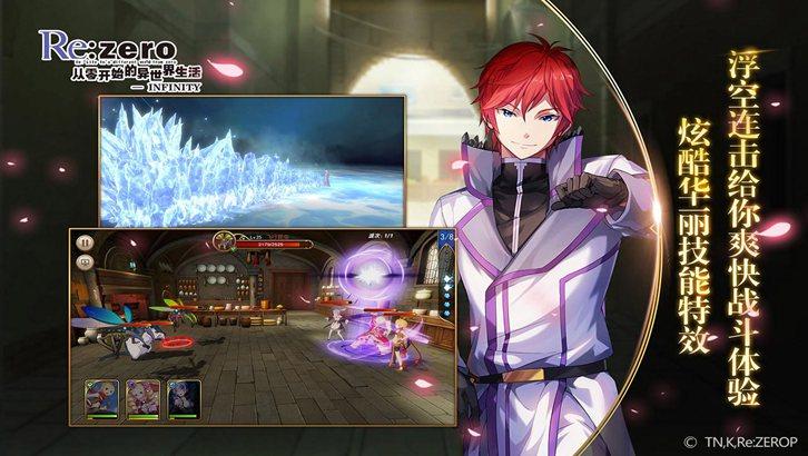 Screenshot 3: Re: Zero Infinity