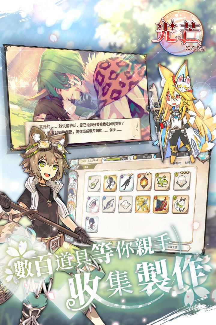 Screenshot 3: 光芒(妖戀奇譚)