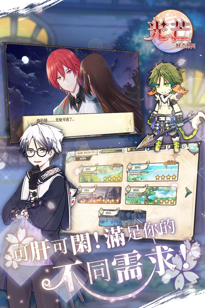 Screenshot 4: 光芒(妖戀奇譚)