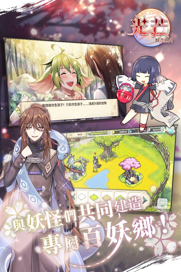 Screenshot 2: 光芒(妖戀奇譚)