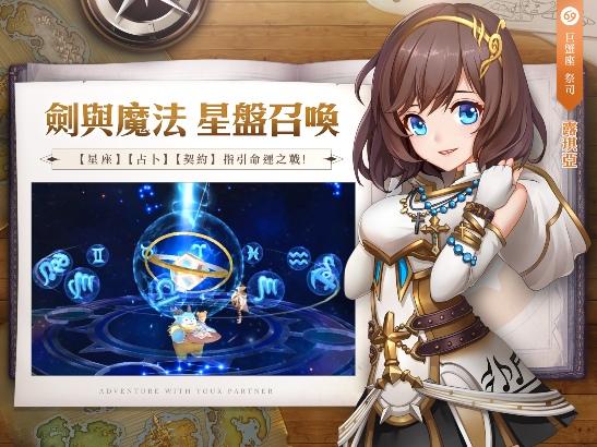 Screenshot 2: 塞爾之光