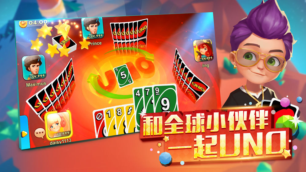 Screenshot 1: UNO(一起优诺)
