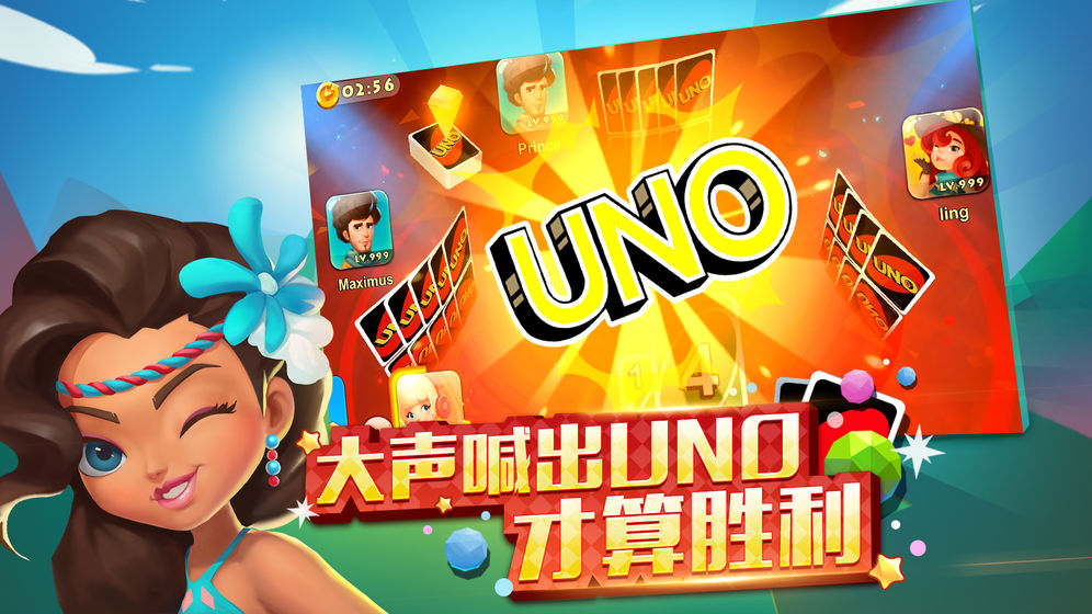 Screenshot 4: UNO(一起优诺)