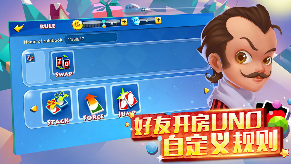 Screenshot 3: UNO(一起优诺)