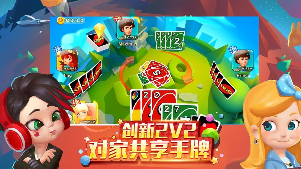 Screenshot 2: UNO(一起优诺)
