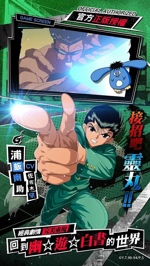 Screenshot 2: 幽遊白書:BANG! 靈丸| 繁中版
