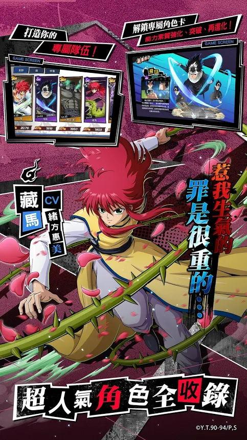 Screenshot 4: 幽遊白書:BANG! 靈丸| 繁中版